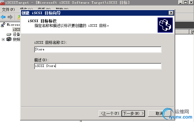 VMware服务器虚拟化部署1:存储篇