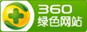 360认证安全网站