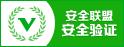 安全联盟认证安全网站